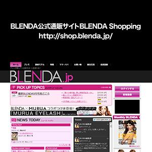 blenda(ブレンダ)公式通販